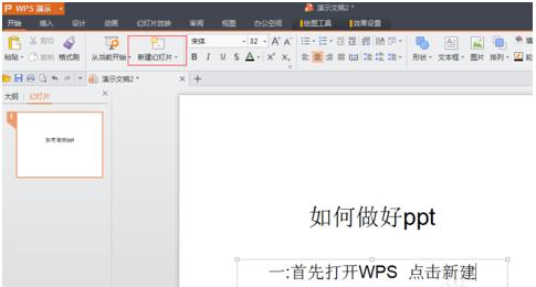 WPS可以制作ppt