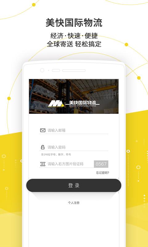 美快国际物流 V1.0.0 for Android安卓版
