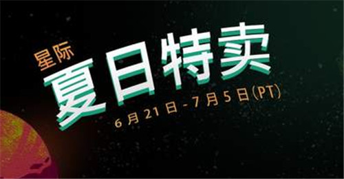 Steam夏促开启:《GTA5》仅需62元 活动还送免费游戏