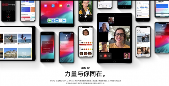 苹果中国官网介绍IOS 12:力量与你同在
