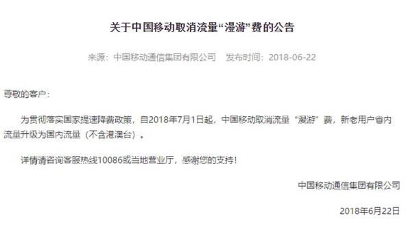 中国移动:7月1日开始取消流量漫游费