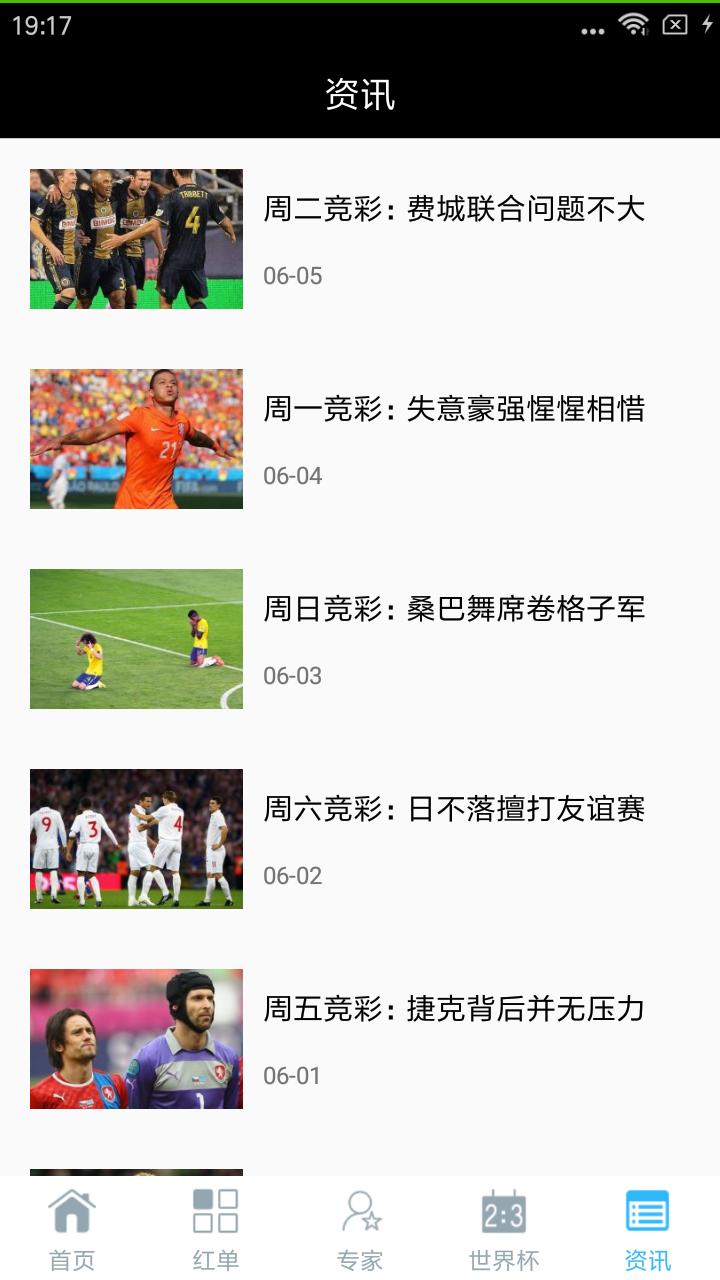 世界杯资讯助手