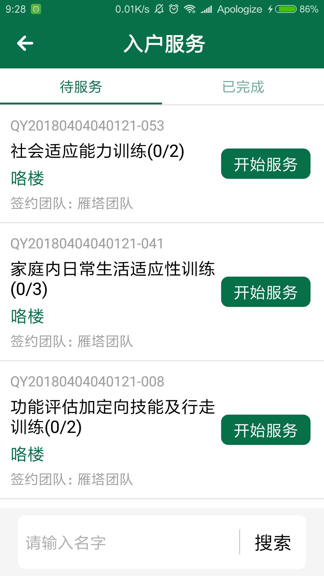 陕西省精准康复管理系统