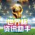 世界杯资讯助手 V1.0 for Android安卓版