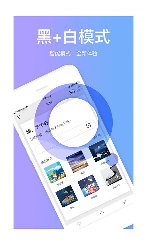 搜加浏览器 V3.1.14 for Android安卓版