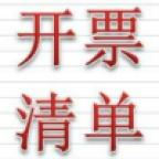 小羅金稅3.0版發票清單工具 V1805 官方安裝版