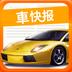 车快报 V1.0 for Android安卓版