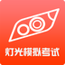 科目三灯光模拟考试 V2.0 for Android安卓版