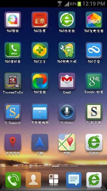 360桌面字体-汉仪凌波体 V2.0 for Android安卓版