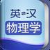 外教社物理学英语词典 V3.0.0 for Android安卓版