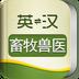 外教社畜牧与兽医英语词典 V3.0.0 for Android安卓版