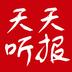 天天听报 V3.66.0 for Android安卓版