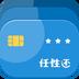 任性还 V1.4.4 for Android安卓版