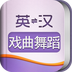外教社戏曲舞蹈英语词典 V3.0.0 for Android安卓版