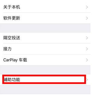 iPhone怎么设置开启朗读投屏?苹果手机朗读投屏功能使用方法