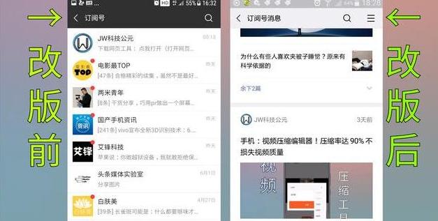 微信安卓版6.7.0正式发布:看公众号如刷朋友圈