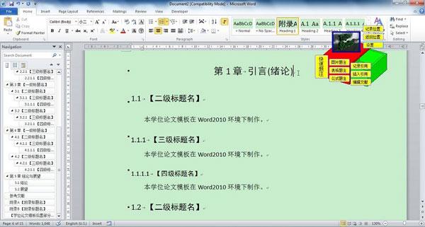 论文格式快速编排助手