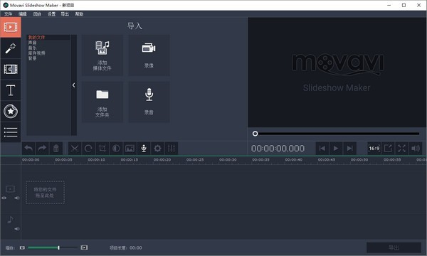 Movavi Slideshow Maker中文版