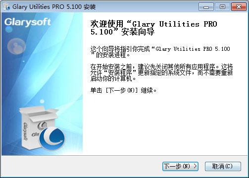 Glary Utilities Pro中文版