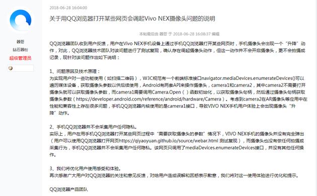 腾讯回应打开qq浏览器让Vivo Nex摄像头升起:确认存在,但不拍摄