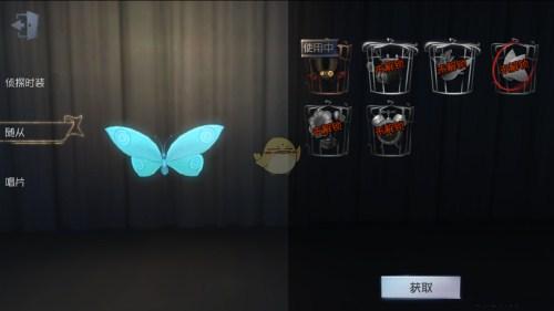 第五人格视频攻略:一分钟教你领取新手专属宠物小蝴蝶!
