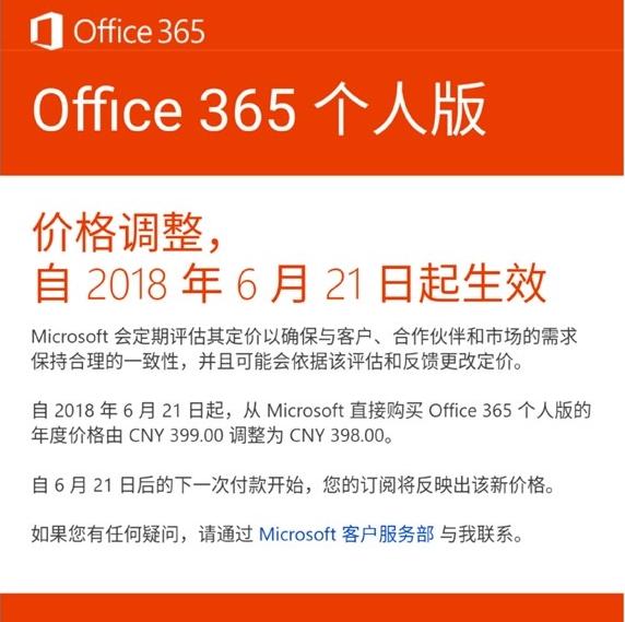 微软Office 365个人版价格微调:下降1块钱