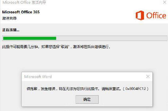 微软Office 365在线激活不了提示