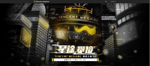 腾讯WeGame宣布:7月7日举办线上直播发布会