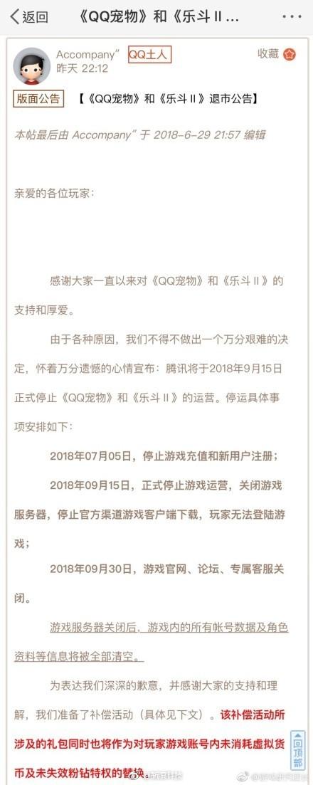 腾讯宣布《QQ宠物》、《乐斗Ⅱ》9月15日停运退市
