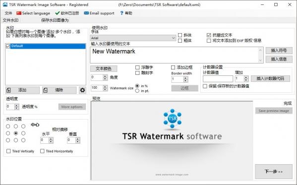 TSR Watermark Image(添加水印)