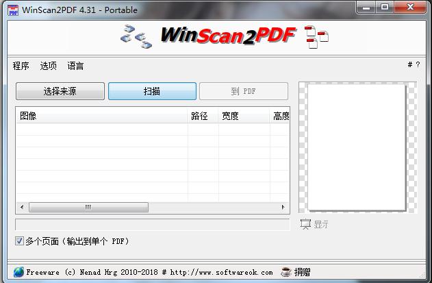 WinScan2PDF(PDF转换工具)