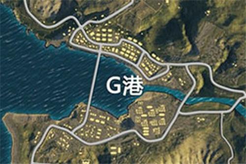 绝地求生刺激战场G港及下城区打法攻略详解