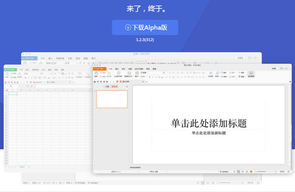Mac版WPS Office