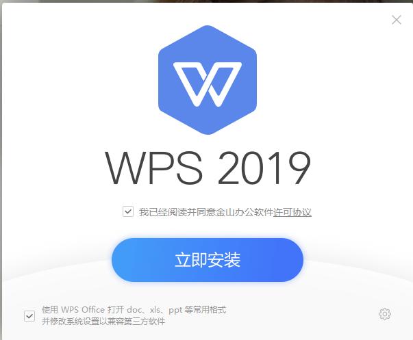 WPS Office 2019