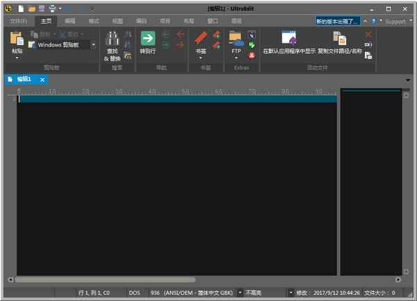 IDM UltraEdit V25.10.0.50 绿色版