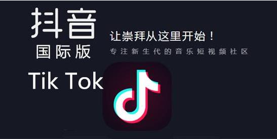 抖音海外版Tik Tok