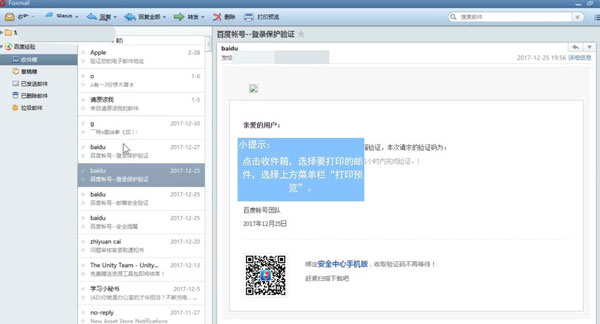 Foxmail设置打印份数的教程分享