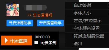 斗鱼TV直播伴侣下载