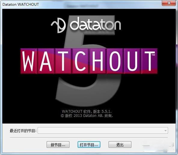 WATCHOUT(屏幕拼接软件)