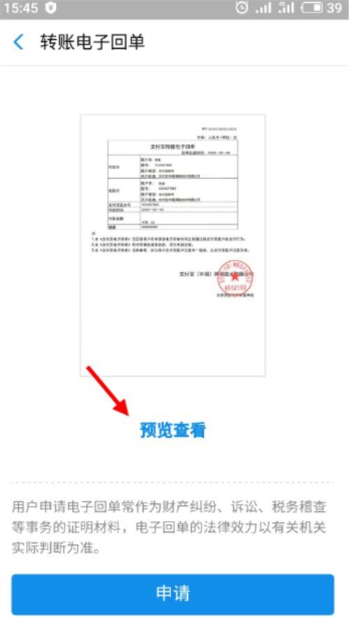 打印支付宝转账回执单方法