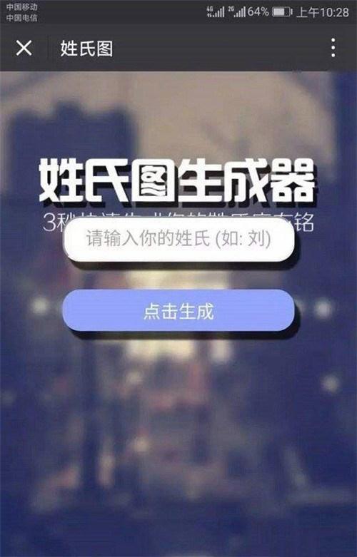 微信姓氏头像制作方法详解