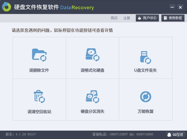 硬盘文件恢复软件