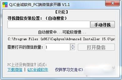 PC端微信多開器