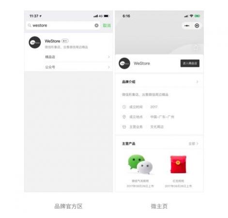 微信搜一搜开放品牌搜索功能:直达品牌