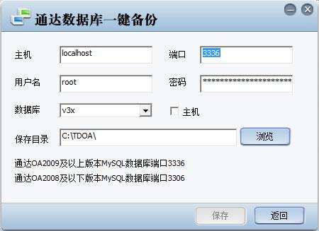 通达OA数据库一键备份恢复工具