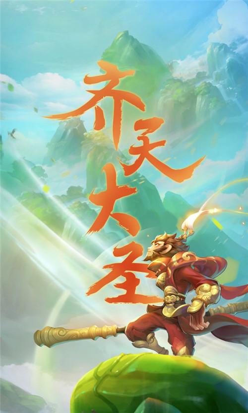 """梦幻西游新门派资料片""""齐天大圣""""上线,将于7月17日测试"""