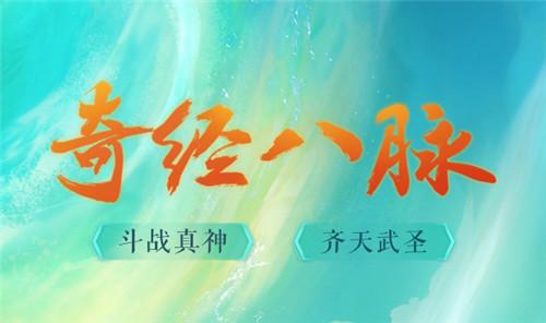 """梦幻西游新门派资料片""""齐天大圣"""""""