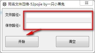 同名文件压缩工具