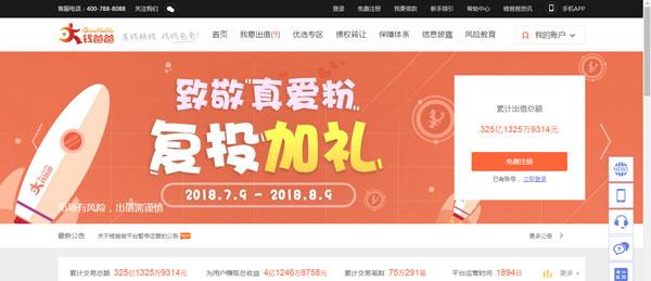 300亿网贷平台钱爸爸宣布暂停运营:经侦已介入