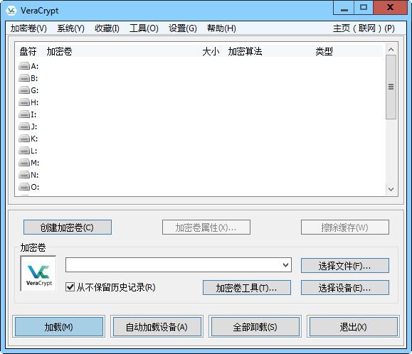 硬盘分区加密软件